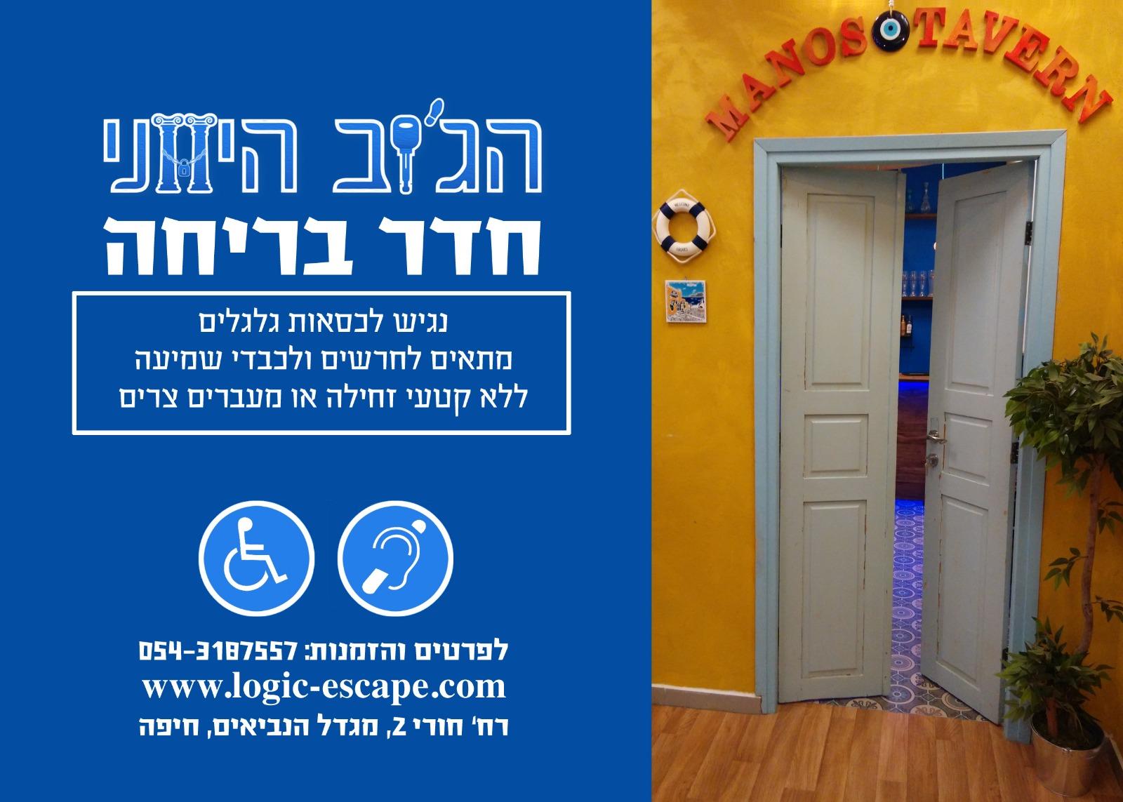 חדר בריחה נגיש