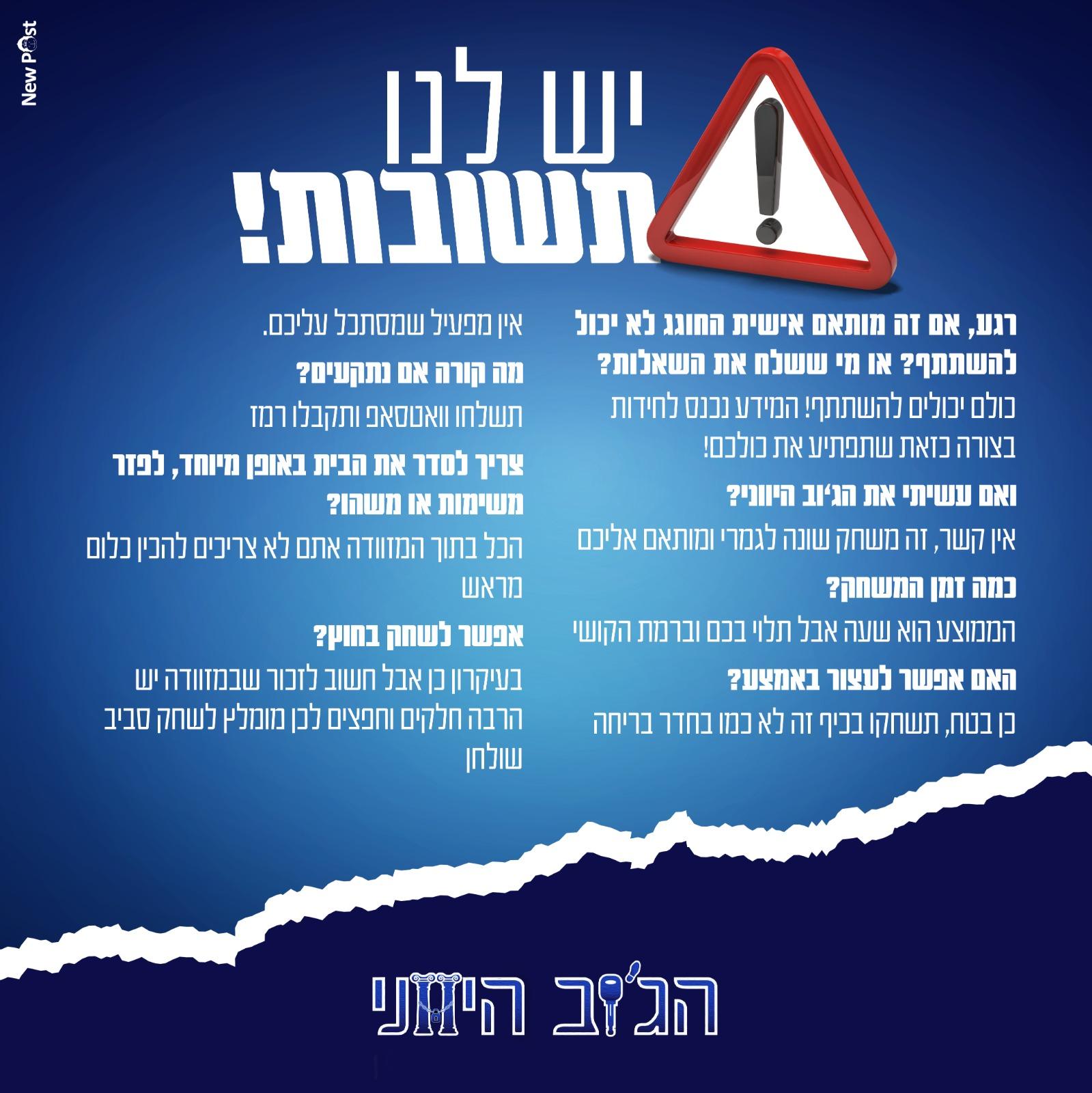 מזוודת בריחה עד הבית בחיפה